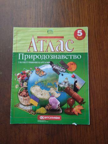 Атлас - природознавство 5 клас