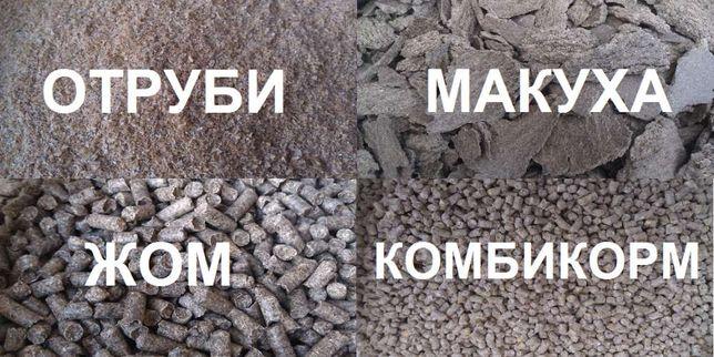 Отруби, мучка, макуха, жом гранулированный, комбикорм, корма