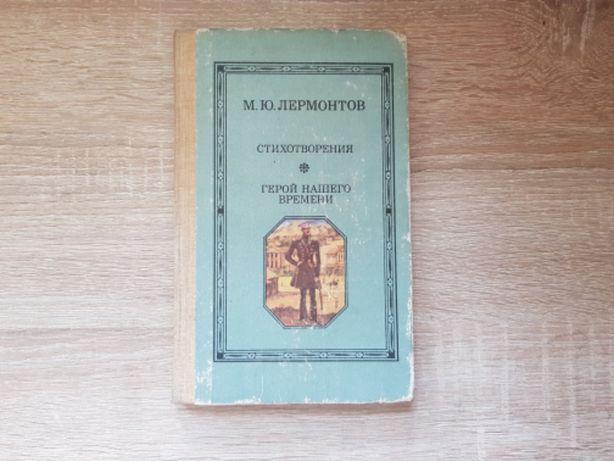 М. Ю. Лермонтов «Стихотворения. Герой нашего времени» 1987