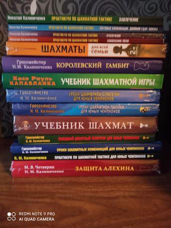 Шахматы Калиниченко тактика стратегия Алёхин комбинация Гамбит
