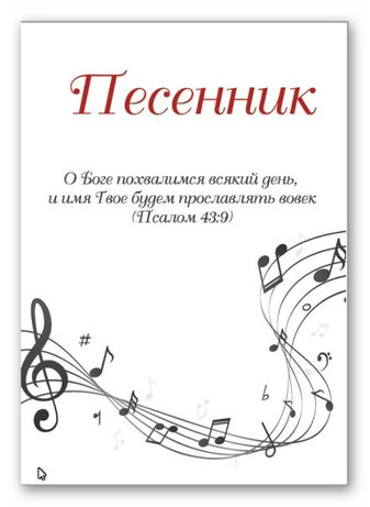 """Христианская литература песенник """"Нового поколения"""""""