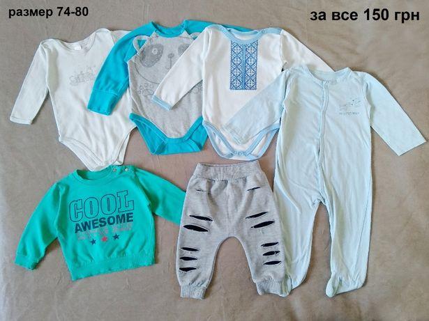 Пакет одежды на мальчика 74-80р