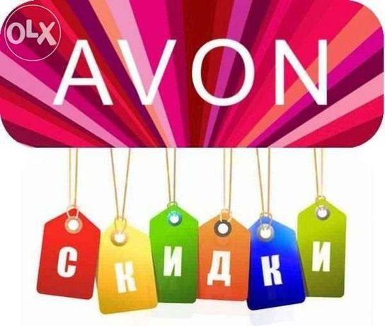 Магазин-Склад Avon все в наличии! Или Бесплатная Регистрация в AVON.
