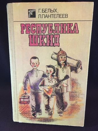 Пантелеев Белых Книга Республика ШКИД