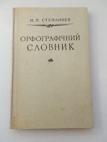 Орфографічний словник, 1967, Стефанцев М., Мова Українська