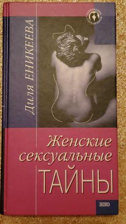 Женская психология книги