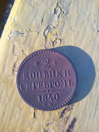 2 копейки серебром 1840 года