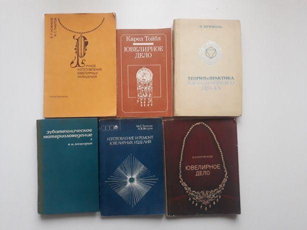 Ювелирное дело, Бреполь, Марченков .Зуботехническое материаловедение