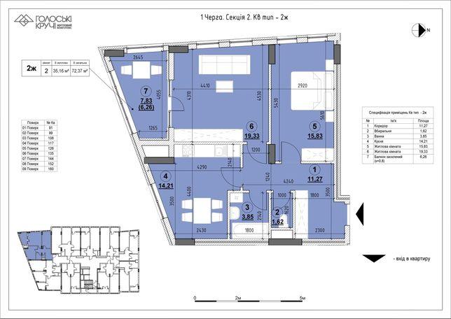 Продам 2-кімнатну ВИДОВУ квартиру (власник). Під Голоском