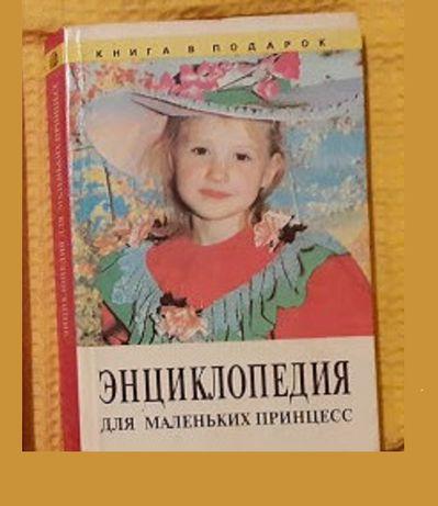 """""""Энциклопедия для маленьких принцесс"""", книга-подарок."""