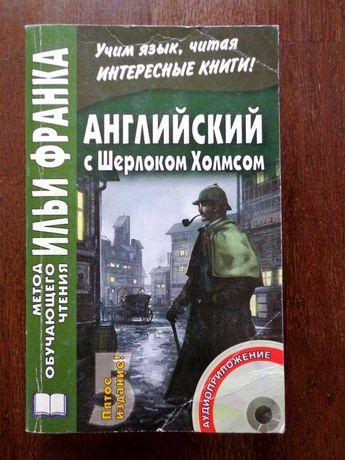 «Английский язык с Шерлоком Холмсом». Метод Ильи Франка + ДИСК
