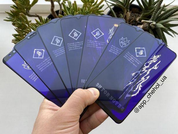Стекло Xiaomi Redmi Note 9/9S/8/8т/Pro/7/6/5 Mi 9/8/A2/Lite/A/T редми