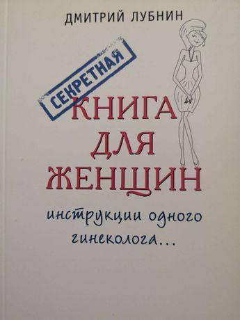 Продам книгу. Секретная книга для женщин, Дмитрий Лубнин