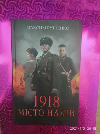 """Книга """"1918 місто надій"""""""
