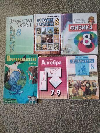 Книги для школы,учебники,физики,истории, природоведение,литература,алг