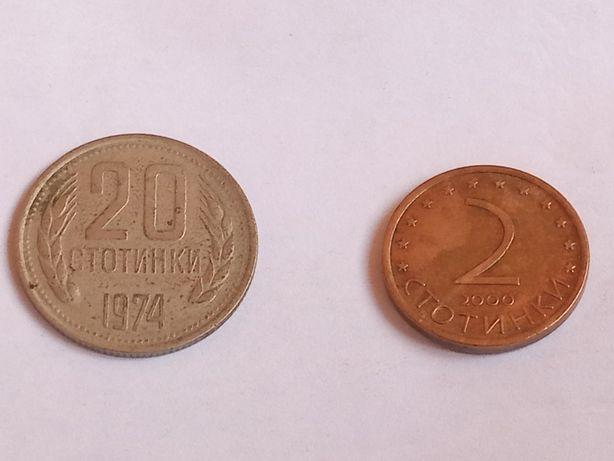 Монета 20 и 2 стотинки Болгария 1974 и 2000 годов