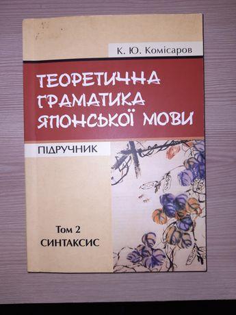 Теоретична граматика японської мови, Комісаров