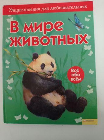 Энциклопедия. В мире животных