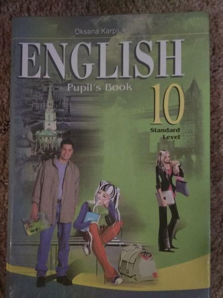 Учебники по англ языку , Карпюк 10кл