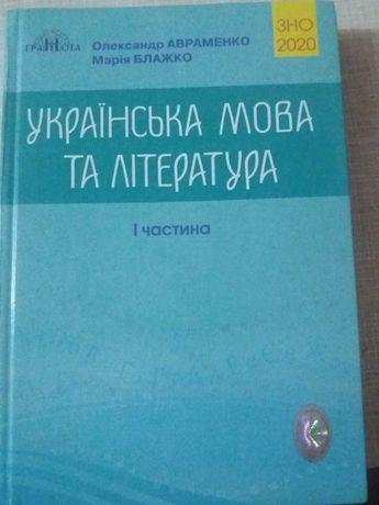 Збірник з укр.мови і літератури до ЗНО