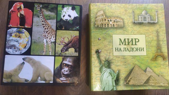 энциклопедия В мире дикой природы,  Мир на ладоне