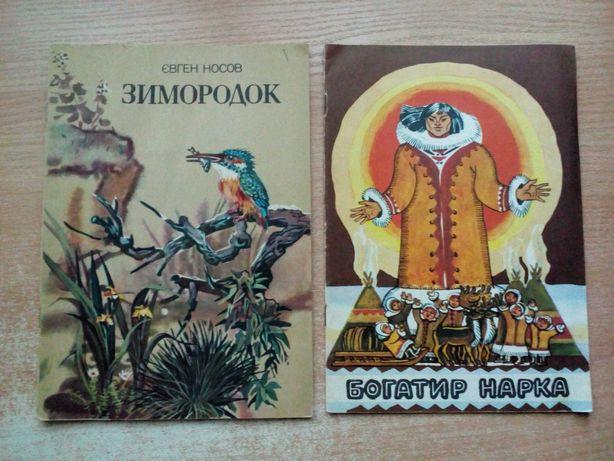 Толстой,Маршак,Некрасов,Короленко и другие писатели для детей.