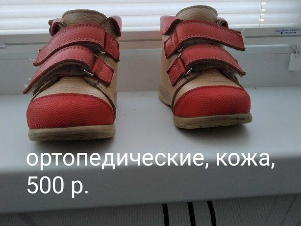 Ботинки ортопедические на девочку