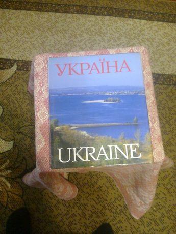 Продам книгу фото альбом Україна