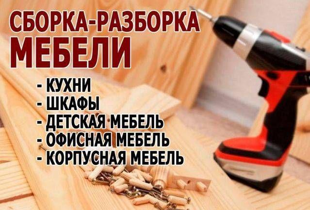 Сборка мебели, ремонт мебели, перетяжка мягкой мебели
