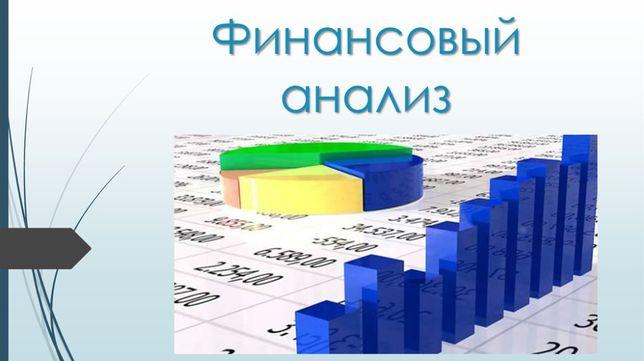 Решение д/з по финансовому анализу