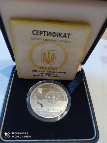 Серебряная монета 5 грн