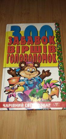 300 забавок віршів головоломок Володимир Орлов