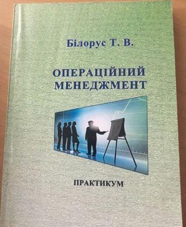 Операційний менеджмент Білорус практикум