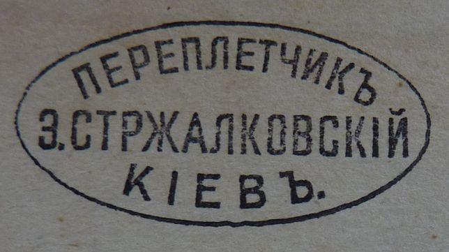 Потебня Из записок по русской грамматике. Харьков. 1888
