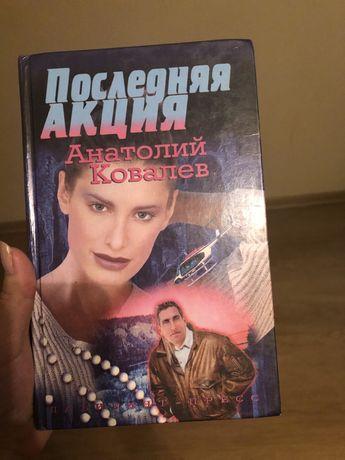 Книга «Последняя акция»