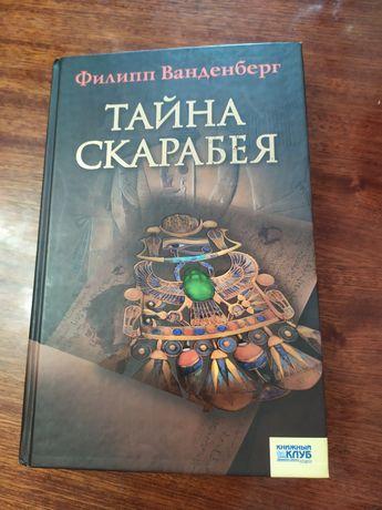 Книги Тайна Скарабея