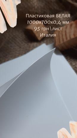 Пластиковая и синтетическая бумага для творчества alcoholink
