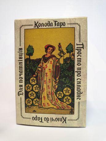 Колода Таро для початківців «КЛЮЧІ ДО ТАРО» зі словами - підказками