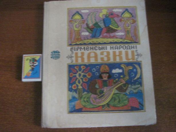 Вірменські народні казки. Серия: Казки народів СРСР Веселка 1977