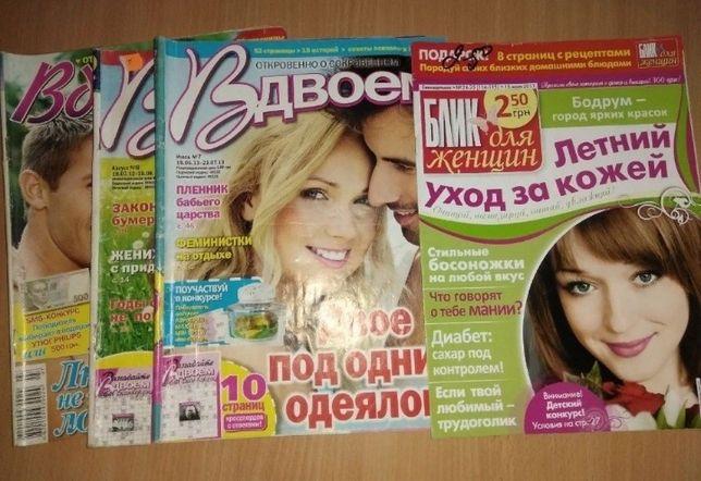 Журнали Історія з життя Блик Вдвоем