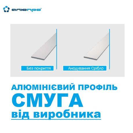 Алюмінієвий профіль - СМУГА / ПОЛОСА доставка в Суми