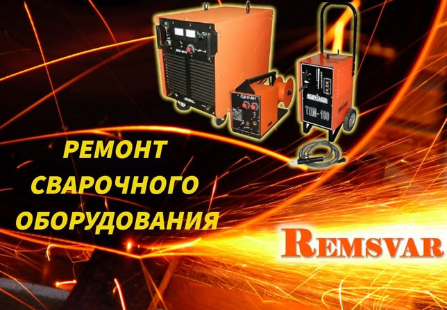 Ремонт сварочных полуавтоматов, автоматов, трансформаторов плазморезов