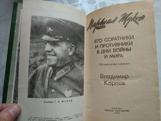 Маршал Жуков. Его соратники и противники в дни войны и мира.