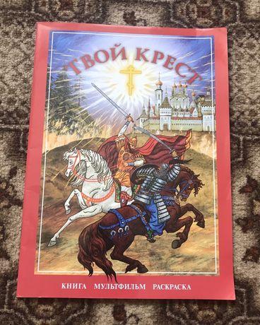 Книга «Твой крест» детская