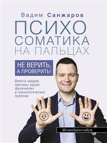 Вадим Санжаров Психосоматика на пальцах Осторожно! Вы здоровы Любовь