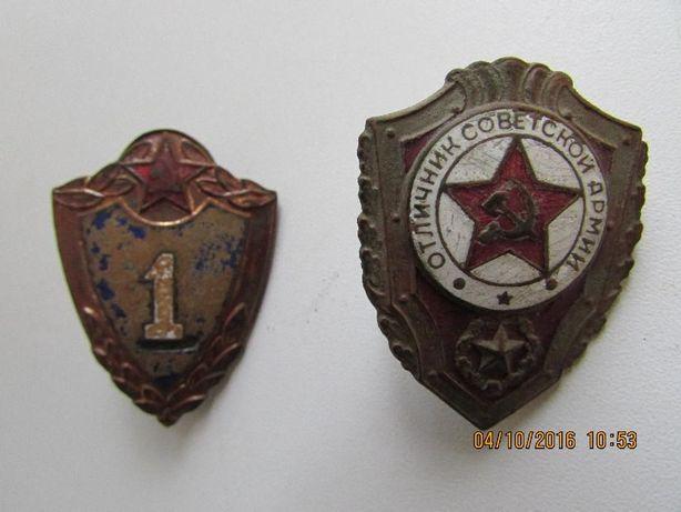 Редкая на закрутке знак класности сов-армии,и отличник советской арми