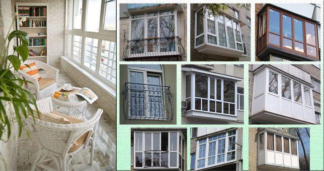 Французские балконы/ окна/ лоджии/ кредит рассрочка