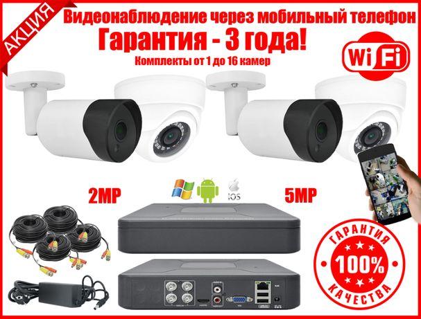 Комплект видеонаблюдения камер 2МР для улиц и помещений!Гарантия 3Года