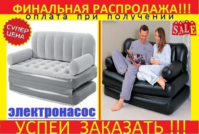 Надувной диван раскладной 5в1.Двухспальная кровать. Ліжко Матрас Софа