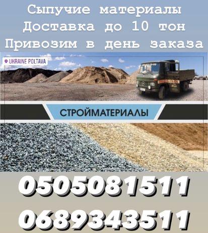Песок,щебень,отсев,цемент,пісок,відсів,вивіз сміття,вывоз мусора,зил